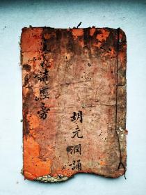 《诗经旁音 国风》巴川奎元堂,卷二卷三。