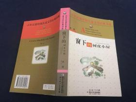 窗下的树皮小屋——百年百部中国儿童文学经典书系