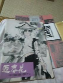 迎春花1984.3(总17期)
