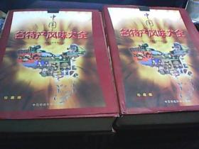 中国名特产风味大全(上 下 册)珍藏版
