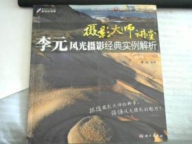 摄影大师讲堂:李元风光摄影经典实例解析(全彩)