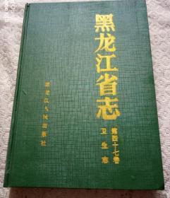 黑龙江省志第四十七卷:卫生志