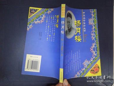 杨月楼(刘淑兰签赠本)