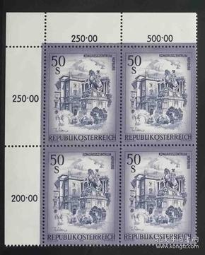 奥地利邮票  1975年 美丽的奥地利系列 霍夫堡会议中心 雕刻版 方连