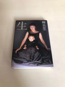 生 日版 柳美里 二手精装本