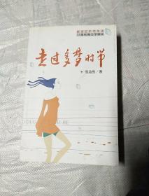 梁溪新视野――走过多梦时节(新世纪中学生活。23集电祝文学剧本)