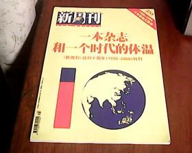 新周刊 2006年第16期总第233期【专题:一本杂志和一个时代的体温 ,创刊10周年特刊】