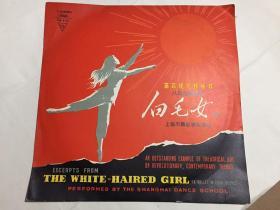 文革黑胶唱片《白毛女》
