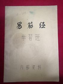 易筋经十四段(84年油印本 学习班资料 演示图200多幅)