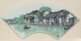 """日本著名画家、原日中友好协会名誉会长 平山郁夫 扇形美术瓷板画""""中国苏州·运河""""一幅附原框(尺寸:13*34.5cm)  HXTX106482"""