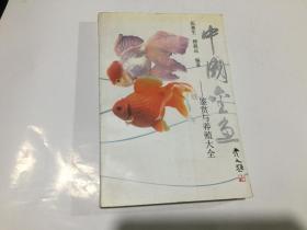 中国金鱼:鉴赏与养殖大全