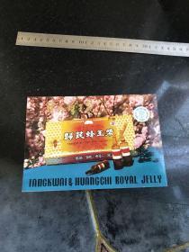 向阳牌归芪蜂王浆 六七十年代广告宣传画页老商标