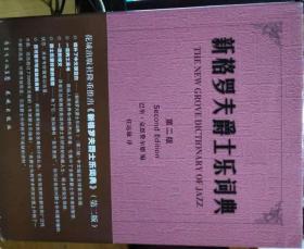 新格罗夫爵士乐词典(第2版)