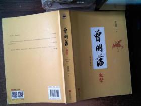 曾国藩, 血祭 全新修订典藏版