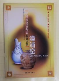 漳浦窑-福建古陶瓷标本大系 上   ys13