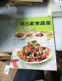 精选家常蔬菜100道