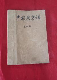 老菜谱 《中国名菜谱-- 第六辑》(山东名菜)