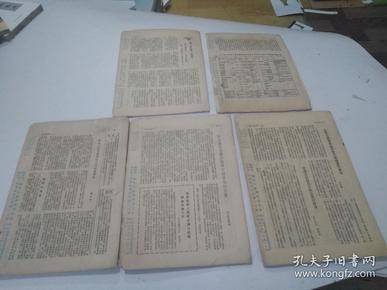 西南税务1953年第六卷1,2,3,4,5,6,7,9,11,13,18,期