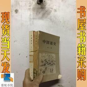 中国通史  第二册 第三册  共2本合售