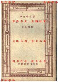 油脂-张辅良著-民国商务印书馆刊本(复印本)