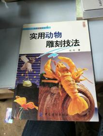 尚锦食雕系列:实用动物雕刻技法