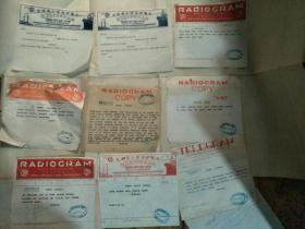 民国时期交通部海岸电台电报彩色单据九张(七种)合售