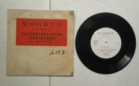 33转黑胶木唱片:反对自由主义