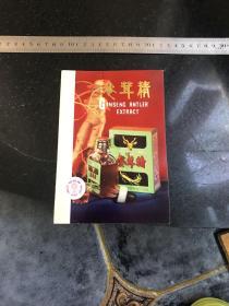向阳牌参茸精 六七十年代广告宣传画页老商标