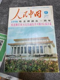 人民中国 1977 .9