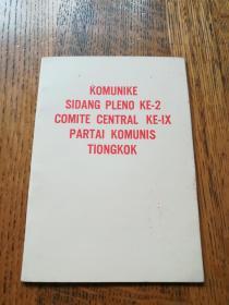 中国共产党第九届中央委员会第二次全体会议公报(印尼文)毛林全