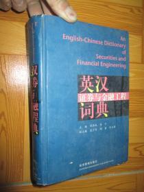 英汉证券与金融工程词典 (大32开,精装)