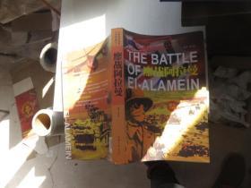 鏖战阿拉曼 图文珍藏版 基本上每页都有章