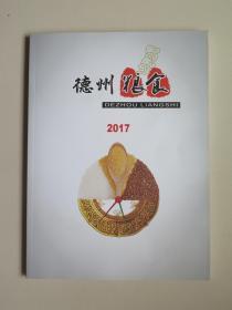 德州粮食(2017,一半篇幅为德州粮食史)