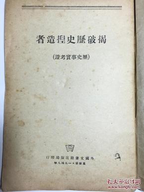 揭破历史捏造者(历史事实考证)