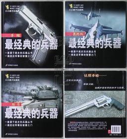 小小男子汉系列-最经典的兵器·手枪、轰炸机、坦克△