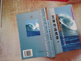语文实验课本必修文学作品选读 上册