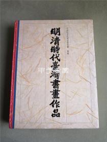 《明清时代台湾书画作品》 8开硬精装 初版初印