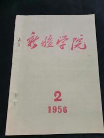 新疆学院(现新疆大学) 1956年第二期 印量500册,