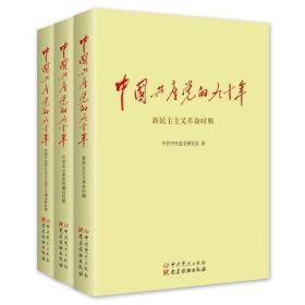 中国共产党的九十年 全三册 9787509837412