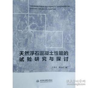 天然浮石混凝土性能的实验研究与探讨
