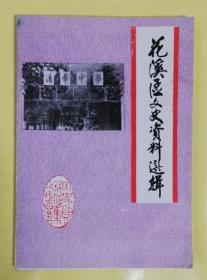 花溪区文史资料选辑 8
