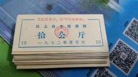 1972年汶上县生活煤票十公斤