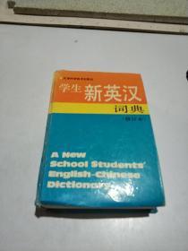 学生新英汉词典 修订本