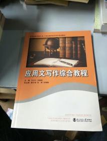 应用文写作综合教程