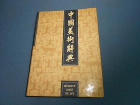中国美术辞典-16开精装