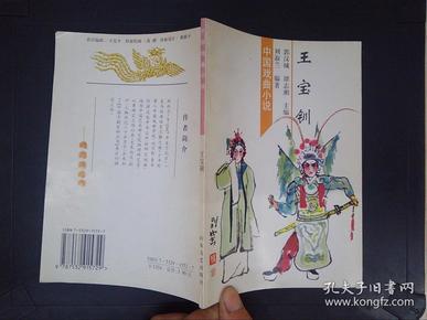 王宝钏(刘淑兰签赠本)