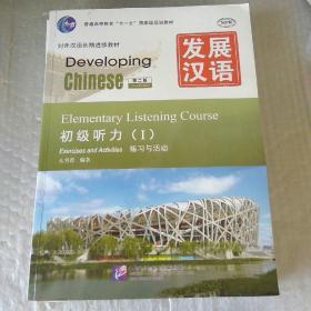 发展汉语 初级听力 I 第二版(含1MP3)