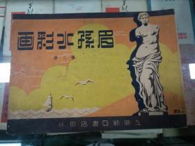 眉孙水彩画 第二册(民国二十六年九月)多彩图