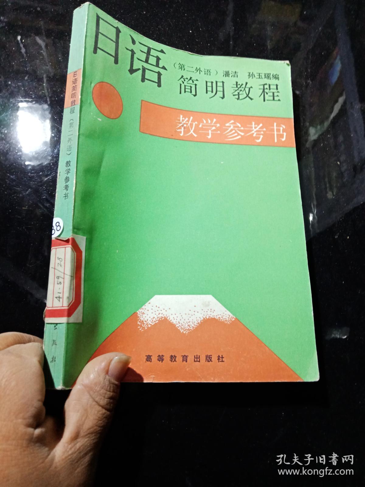 日语简明教程教学参考书求详解例题的矩阵过渡图片