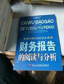 财务报告的阅读与分析——企业经理人知识读本系列